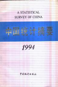 中国统计摘要 1994