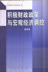 积极财政政策与宏观经济调控