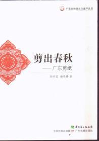 广东非物质文化遗产丛书 剪出春秋:广东剪纸