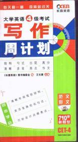 大学英语4级考试写作周计划(带盘)