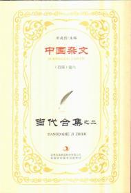 中国杂文(百部)卷六 当代合集之二