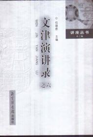 讲座丛书(第一编)文津演讲录之六