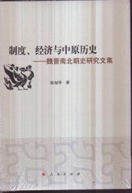 制度、经济与中原历史:魏晋南北朝史研究文集