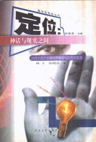 定位:神话与现实之间——21世纪初叶全球经济展望与中国的前景