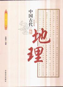 中国古代地理