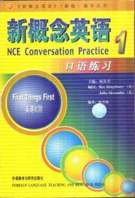 新概念英语1 口语练习