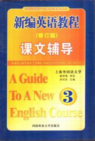 新编英语教程课文辅导3 修订版