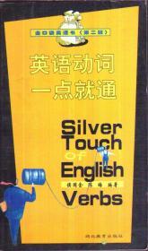 英语动词一点就通