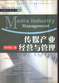 传媒产业经营与管理