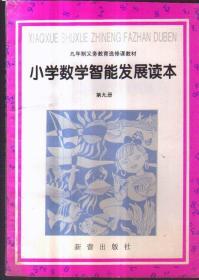 小学数学智能发展读本 第九册