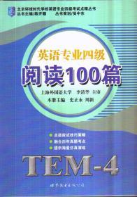 英语专业四级阅读100篇