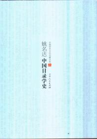 中国学术文化名著文库 姚名达中国目录学史