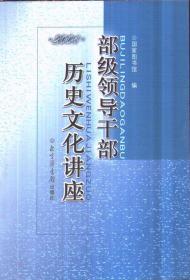 部级领导干部历史文化讲座 2004