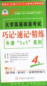 大学英语四级考试巧记 速记 精练 1-4级