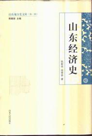 山东地方史文库(第二辑)山东经济史(精装)