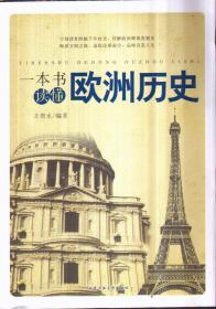一本书读懂欧洲历史