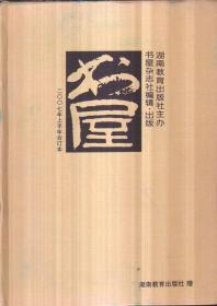 《书屋》2007年上半年合订本(精装)
