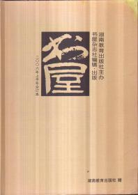 《书屋》2006年上半年合订本(精装)