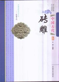 中国古代砖雕