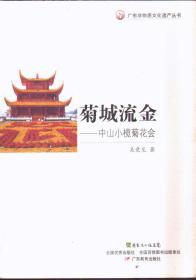 广东非物质文化遗产丛书 菊城流金:中山小榄菊花会