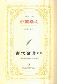 中国杂文(百部)卷六 当代合集之五