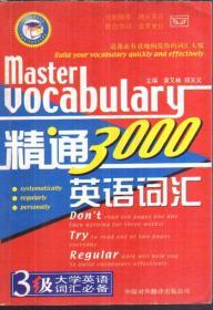 精通英语词汇3000