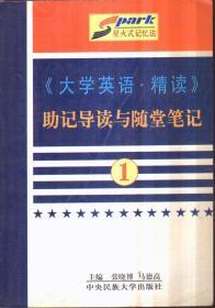 《大学英语 精读》助记导读与随堂笔记1