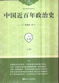 中国近百年政治史(上下册)