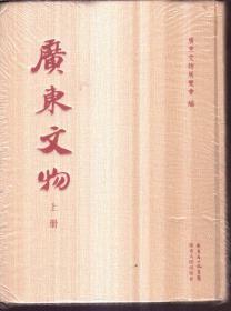 广东文物(上中下册 精装)