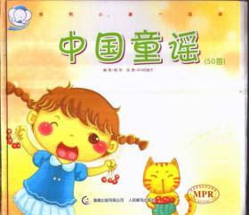 我和小象一起读 中国童谣50首(精装)