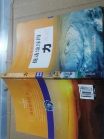 撬动地球的力 /林静 中国社会出版社 9787508738536