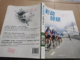 彩动骑绩:京昆千里行 /付多智 人民日报出版社 9787511508034