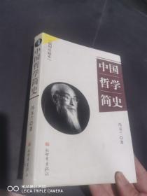 中国哲学简史 /冯友兰