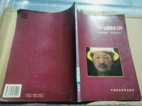 中国经济:治理通胀 深化改革 /著 中国财政经济出版社 9787500531425