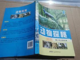 彩色图解:动物探秘 /徐胜华 安徽科学技术出版社 9787533755621