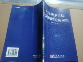 大系统多目标规划的理论及应用 /冯英浚 科学出版社 9787030127495