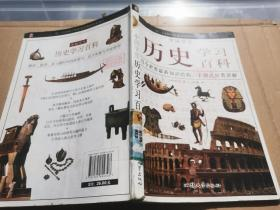 中国学生历史学习百科 /龚勋 汕头大学出版社 9787565804328