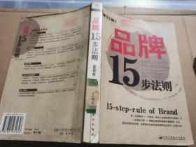 品牌15步法则 /曾朝晖 中华工商联合出版社 9787801931658