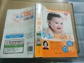 博尔乐·21世纪最有影响力的育婴书:0-3岁科学育儿实用百科 /吴? 9787510103292