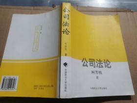 公司法论 /柯芳枝 中国政法大学出版社 9787562010326