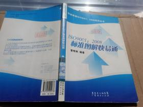 ISO9001:2008标准图解快易通 /曾明彬 广东经济出版社有限公司 9787545402278