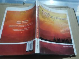 钢铁是怎样炼成的 /奥斯特洛夫斯基 黑龙江少年儿童出版社 9787531926665