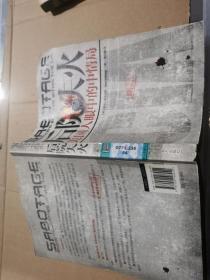 后院失火:国人眼中的中情局 /罗文·斯卡伯嘞 南方出版社 9787550108240