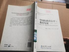中国的教育公平与教育发展(1990-2005) /谢维和 教育科学出版社 9787504142399