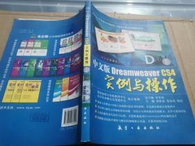 中文版Dreamweaver CS4实例与操作 /黄胜忠 航空工业出版社 9787802436220