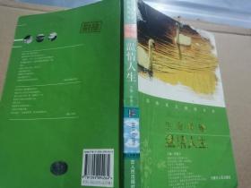 生命卷轴-温情人生 /张德玉 内蒙古人民出版社