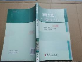 抽象代数1:代数学基础 /孟道骥 科学出版社 9787030263025