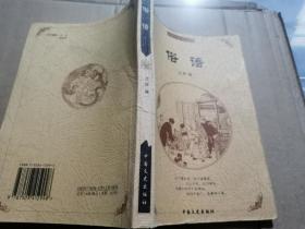 俗语 /正坤 中国文史出版社