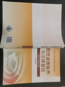 思想道德修养与法律基础:(2015年修订版) /本书编写组 高等教? 9787040431988