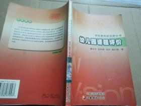 幼儿园课程评价 /虞永平 江苏教育出版社 9787534370533